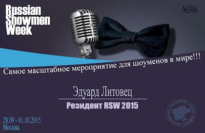 Russian Showmen Week 2015
